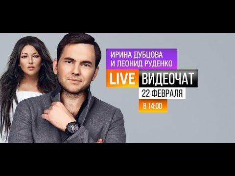 Видеочат со звездой на МУЗ-ТВ: Ирина Дубцова и Леонид Руденко