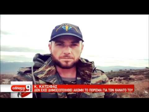 Στους Βουλιαράτες της Αλβανίας το μνημόσυνο του Κ. Κατσίφα | 26/10/2019 | ΕΡΤ