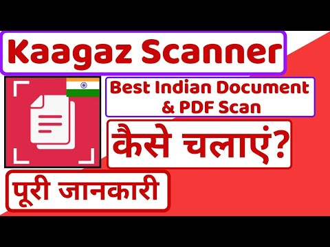 Kaagaz Scanner||Kaagaz Scanner app||How to use kaagaz scanner app||Kaagaz scanner app kaise chalaye