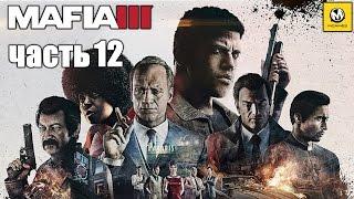 Полное прохождение игры Mafia 3 на русском с комментариями, платформа PlayStation 4. Все платформы: PC, XONE, PS4 Дата выхода: 07/10/2016 Геймплей игры https...