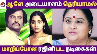 Video роЖро│рпЗ роЕроЯрпИропро╛ро│роорпН родрпЖро░ро┐ропро╛рооро▓рпН рооро╛ро▒ро┐рокрпНрокрпЛрой ро░роЬро┐ройро┐ рокроЯ роироЯро┐роХрпИроХро│рпН!  | Tamil Cinema | Kollywood News MP3, 3GP, MP4, WEBM, AVI, FLV Desember 2018