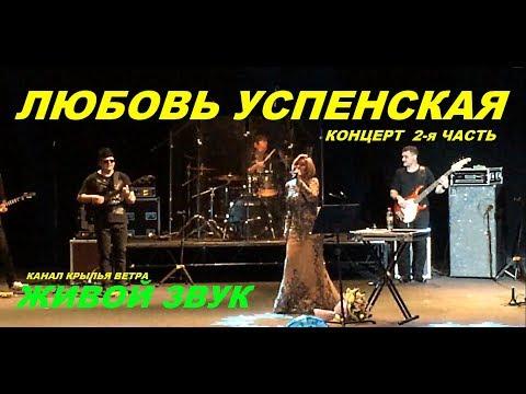 ЛЮБОВЬ УСПЕНСКАЯ КОНЦЕРТ В ЧЕЛЯБИНСКЕ - 06.12.2017.  2 ЧАСТЬ. (видео)