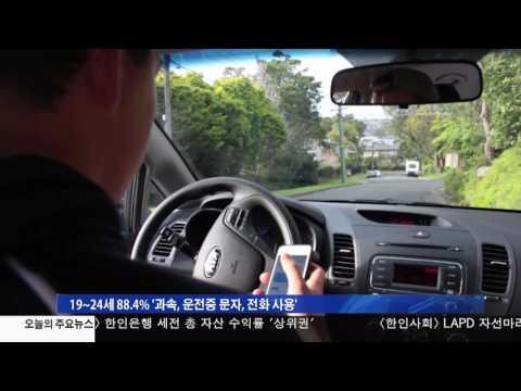 19세 24세 운전이 가장 위험 2.15.17 KBS America News
