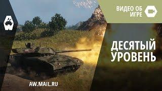 Обложка к комментарию к видео для Armored Warfare