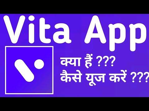 Vita App Kaise Use Kare||Vita App