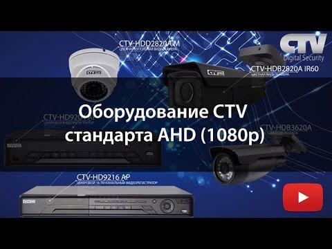 Видеообзор профессиональной линейки оборудования CTV стандарта AHD (1080p)