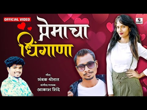 Premacha Dhingana - प्रेमाचा धिंगाणा - Official Video - Marathi New Song