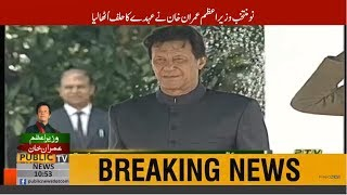 PM Imran Khan receives Guard of Honour at Prime Minister house | Public News