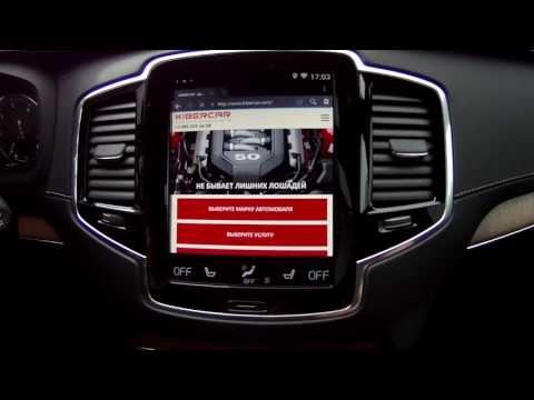 Volvo Android Interface 2017 (XC90)