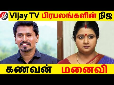 Video Vijay TV பிரபலங்களின் நிஜ கணவன் மனைவி | Photo Gallery | Latest News | Tamil Seithigal download in MP3, 3GP, MP4, WEBM, AVI, FLV January 2017