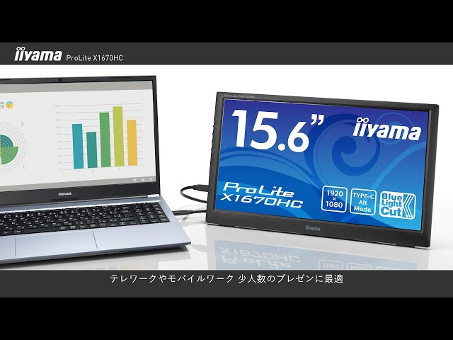 iiyama ProLite X1670HC 紹介動画