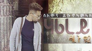 Video Solomon Yikunoamlak - Harirey (HAREGU 2) New Ethiopian Tigrigna Music (Official Audio) MP3, 3GP, MP4, WEBM, AVI, FLV Maret 2019