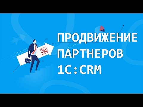 Продвижение партнеров 1С:CRM