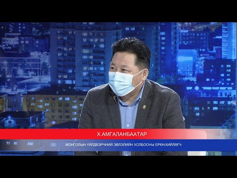 Х.Амгаланбаатар: Монгол Улсад үйлдвэрчний эвлэлийн хөдөлгөөн үүсээд 104 жил болж байна