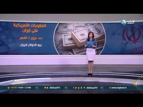 العرب اليوم - تعرف على العقوبات الأميركية على إيران