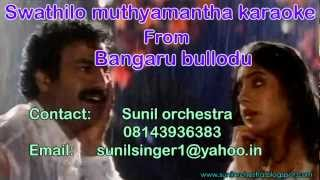 Swathilo muthyamantha karaoke-Bangaru bullodu karaoke