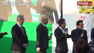 御堂筋のダウンタウンに大歓声「当然、大阪で万博開催を」