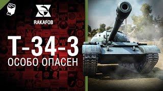Т-34-3 - Особо опасен