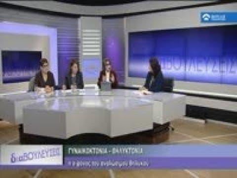 Διαβουλεύσεις : Γυναικοκτονία – Θηλυκοκτονία ή ο φόνος του αναλώσιμου θηλυκού (20/04/2019)