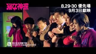 《沒女神探》(Love Detective) 電視廣告10秒版(C) 9月3日 爆笑獻映
