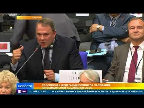 Заседание Парламентской ассамблеи ОБСЕ в Берлине закончилось громким скандалом - DomaVideo.Ru