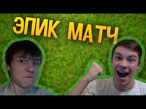 FIFA 15 ЛУЧШИЕ МОМЕНТЫ - ЭПИК МАТЧ