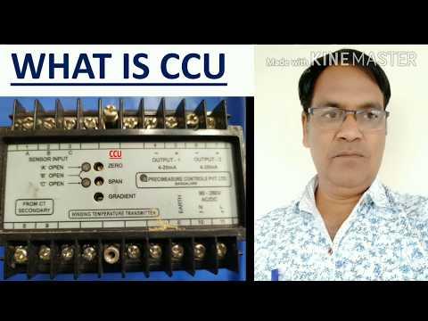 What is CCU करंन्ट कन्वर्टर यूनिट क्या है ?