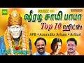 Shirdi Sai Baba Top 10 Tamil Hits | SPB | Anuradha Sriram | Srihari