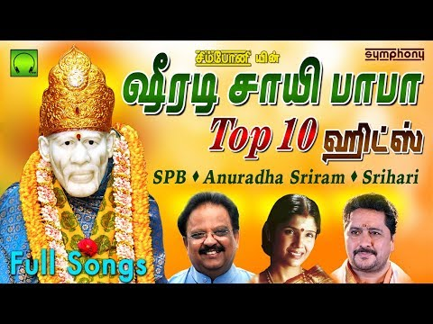 Video Shirdi Sai Baba Top 10 Tamil Hits | SPB | Anuradha Sriram | Srihari download in MP3, 3GP, MP4, WEBM, AVI, FLV January 2017