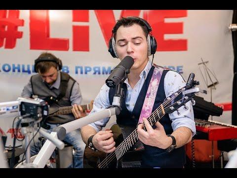 Родион Газманов – Гравитация (#LIVE Авторадио)