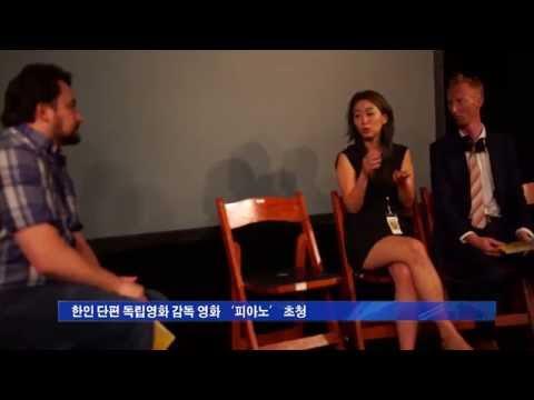 한인 감독 단편 영화 '피아노' 화제 8.11.16 KBS America News