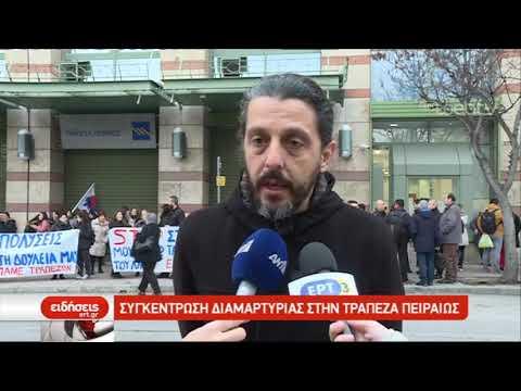 Διαμαρτυρία υπαλλήλων στην Τράπεζα Πειραιώς στη Θεσσαλονίκη | 04/02/2019 | ΕΡΤ