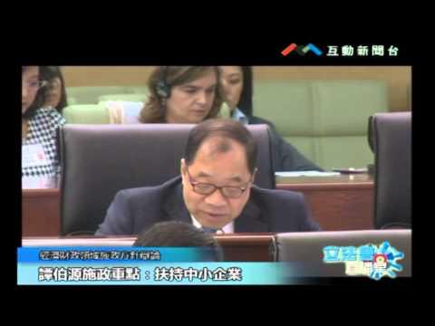 譚伯源引介2014年度財政施政方針