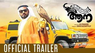 Marubhoomiyile Aana Movie Trailer