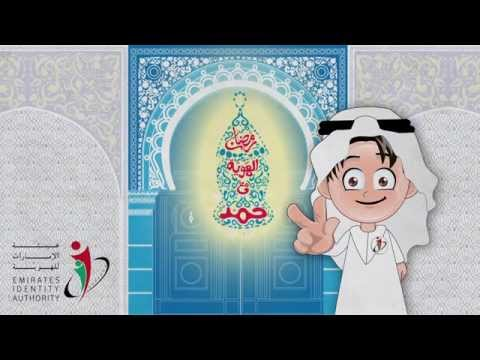 Ramadan with Hamad - Question 7