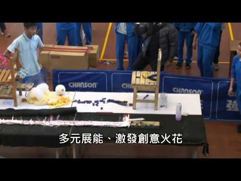 大華中學2014高中創意骨牌競賽