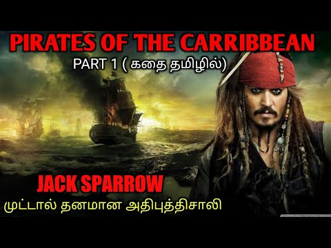 PAIRATES OF THE CARRIBIAN PART 1|Tamil voice over 2 |Story explained|movie explained in tamil|