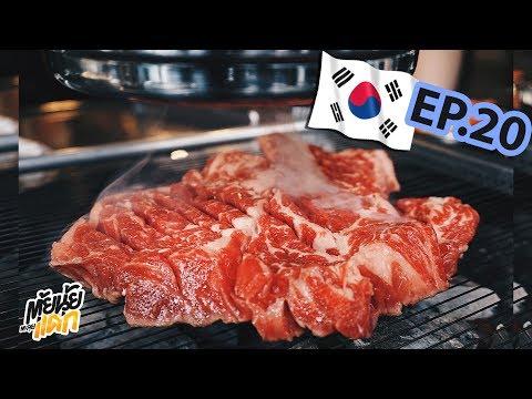 ตุ้ยนุ้ยตะลุยแดก Ep20 : ตะลุยแดกแหวกเกาหลี [part3]