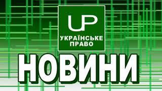 Новини дня. Українське право. Випуск від 2018-01-30