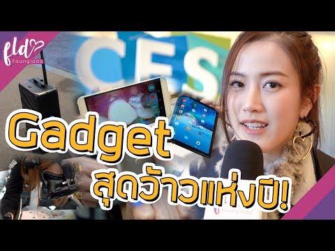 พาส่อง 9 Gadget สุดว้าวแห่งปี!! ในงาน CES 2019