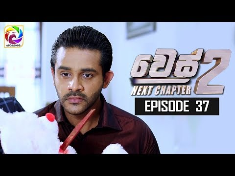 """Download WES NEXT CHAPTER Episode 37    """" වෙස්  Next Chapter""""  සතියේ දිනවල රාත්රී 9.00 ට.... HD Mp4 3GP Video and MP3"""