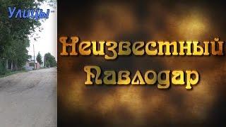 Неизвестный Павлодар. Улицы
