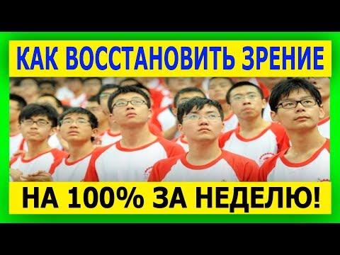 100% зрение за 30 дней! - RepeatYT - Twoje utwory w petli!