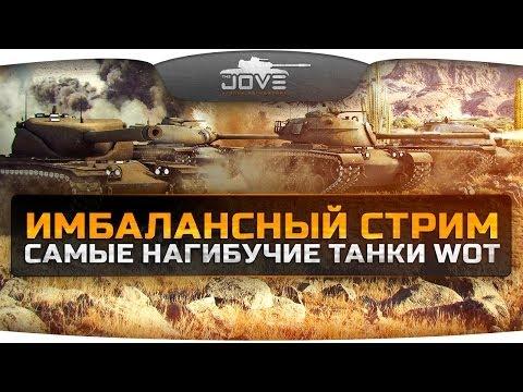 Имбалансный Стрим! Самые сильные танки World Of Tanks!