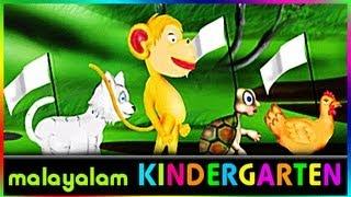 Malayalam Kids Rhymes Kaadin Makkal Njangal..