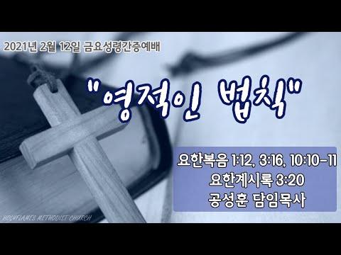 2021년 2월 12일 금요 성령간증예배