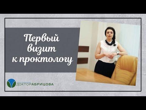 Первый визит к проктологу. Как подготовиться к приему у проктолога - DomaVideo.Ru