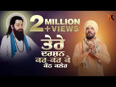 Kanth Kaler - Tere Darshan Kar Kar K | Latest Punjabi Devotional Song 2019 | KK Music