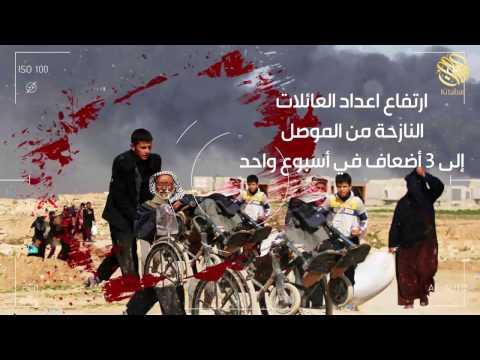 مأساة الموصل … من المسؤول ؟!