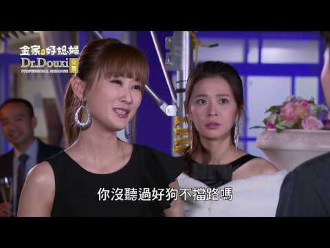 Video 金家好媳婦 第220集 100% Wife EP220【全】 download in MP3, 3GP, MP4, WEBM, AVI, FLV January 2017